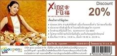 ห้องอาหารจีนซิงฟู โรงแรมโลตัส สุขุมวิท กรุงเทพ บริหารงานโดยแอคคอร์ Xing Fu Chinese Restaurant, Bangkok Hotel Lotus Sukhumvit Managed by Accor, ถนนสุขุมวิท 33 กรุงเทพ มอบส่วนลด 20%