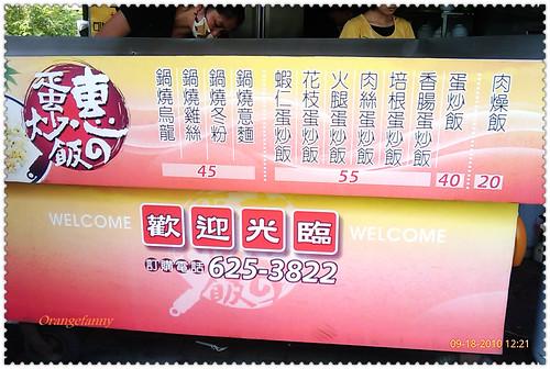 100918 惠の蛋炒飯-01