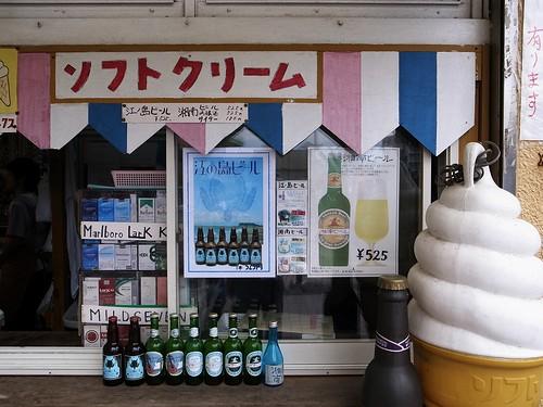 ソフトクリーム屋