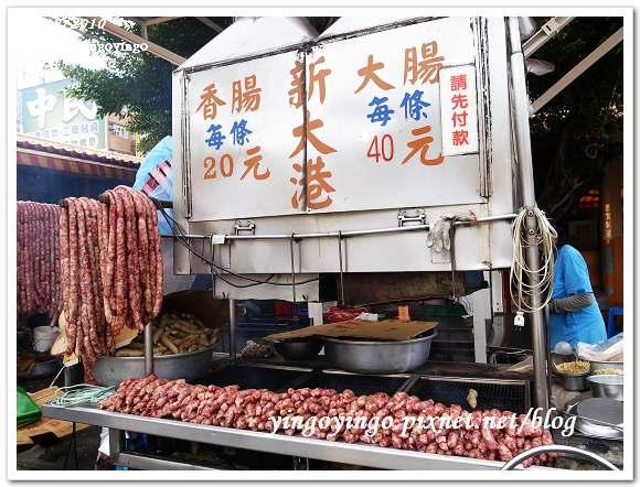 新大港香腸990918_R0015043