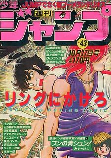 Weekly Shonen Jump_1980-43