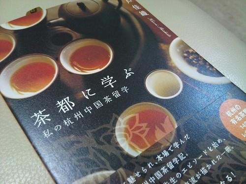 『茶都に学ぶ』