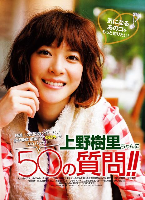De View (2010/01) p38