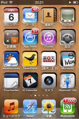 最近のiPod touchのホーム画面をさらしてみます。