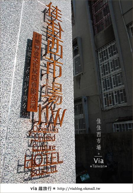 【台南住宿】佳佳西市場旅店~充滿特色的風格旅店!12