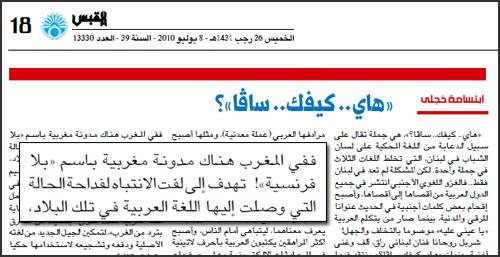مدونة بلا فرنسية على جريدة القبس الكويتية