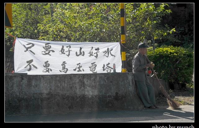 高压电塔 | 台湾环境资讯协会-环境资讯中心