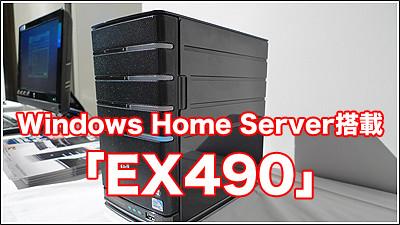 Windows Home Serverはまだ廃れていないのか