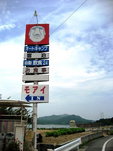 因島 モアイ とビーチ 画像12