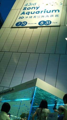 Sony Aquarium 3D