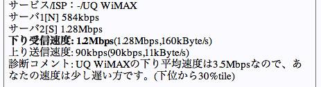 速度.jp スピードテスト(回線速度・通信速度測定サイト) 高機能版-4