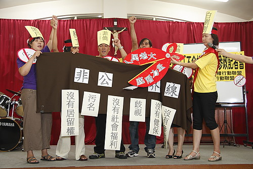 09-11-「不合格公民」參政記者會