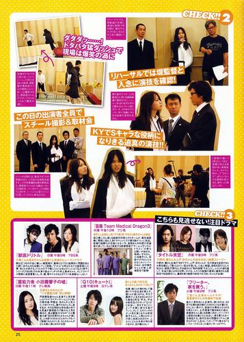 De-View (2010/10) P.25