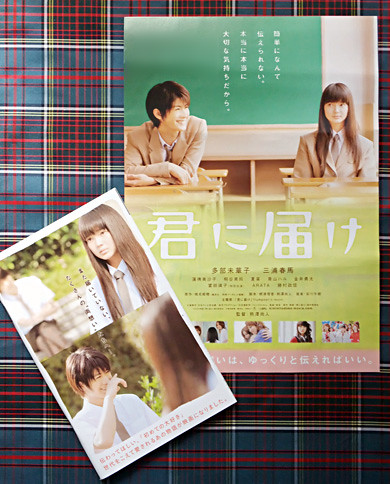KImi ni Todoke - movie