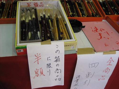 熊野 筆まつり 2010 画像22