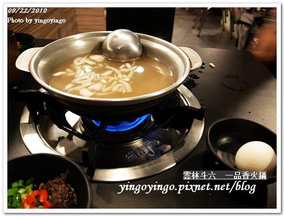 一品香火鍋990922_R0015099