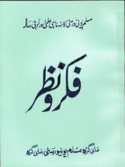 Fikro-Nazar-Quraaniyaat-1999