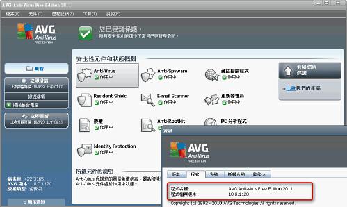 AVG AntiVirus Free Edition 10.0 新2011中文免费防毒软体下载- 电脑粉紅豹