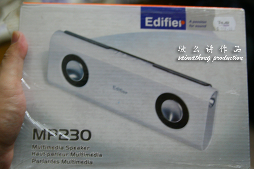 Edifier MP230 Portable speaker
