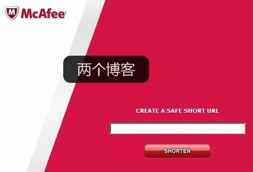 McAfee(麦咖啡)的网址压缩服务McAf.ee[主打安全牌] | 爱软客