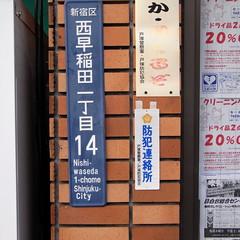 Nakano-hashi Bridge 06