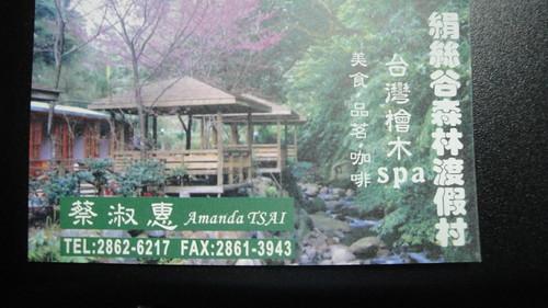 絹絲谷森林渡假村