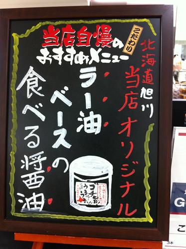食べる醤油