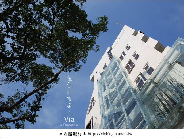 【台南住宿】佳佳西市場旅店~充滿特色的風格旅店!2
