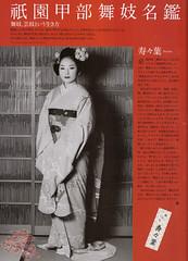 Playboy- suzuha edition (kofuji) Tags: kyoto maiko geiko geisha gion makiko kotoha kazuha suzuko kobu suzuha mamechiho