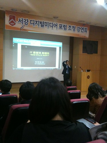 초청강사 KT 유태열 전무