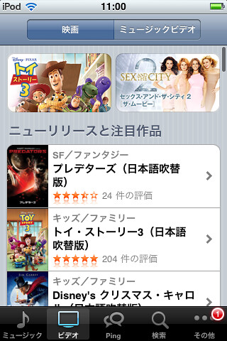 iTunes Store Movie