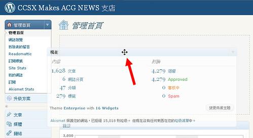 101127(2) – 「WordPress.com實戰經驗分享」…新書《站長親授!WordPress 3.0部落格架站十堂課》的一刀未剪版<下集> ccsx-20