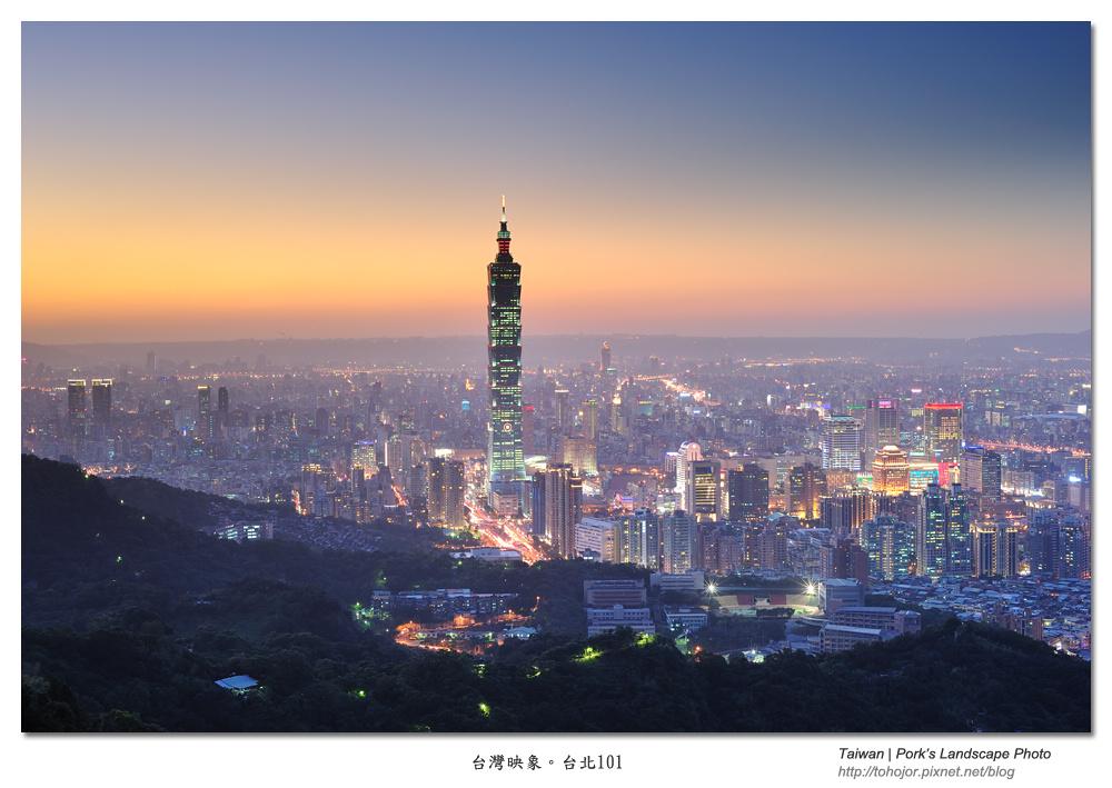 台灣映象。台北101