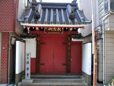 暁鐘成 墓所(勝楽寺)
