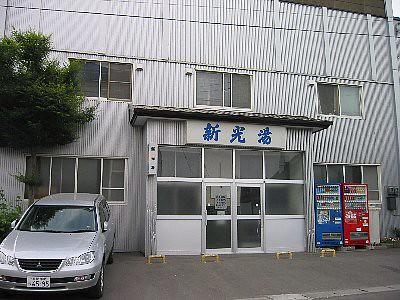 shinkoyu