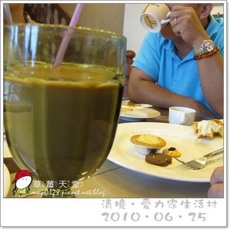 清境愛力家生活村16-2010.06.25