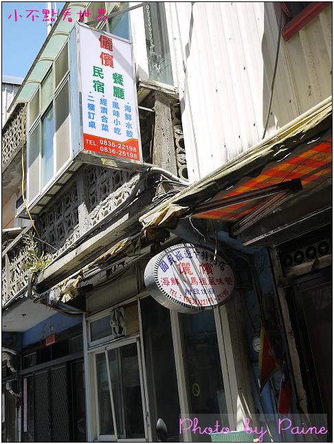 馬祖南竿清水村儷儐餐廳