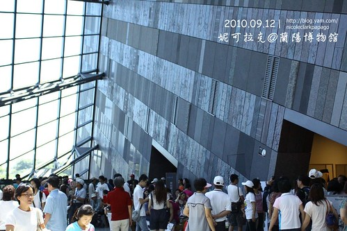 蘭陽博物館20100912-025