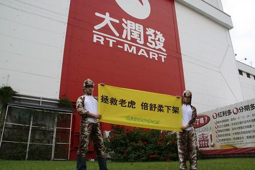 著老虎裝的綠色和平志工,前往大潤發抗議販賣毀林產品