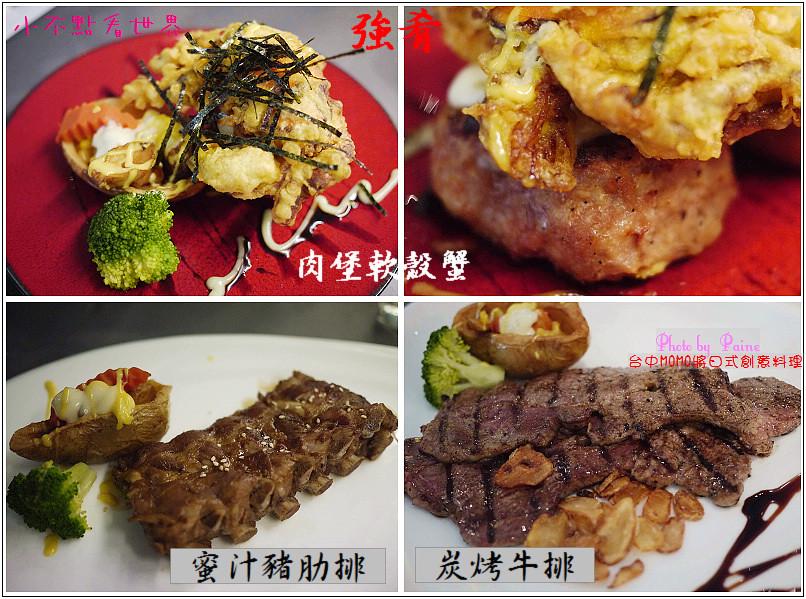 台中MOMO將日式創意料理(強肴)