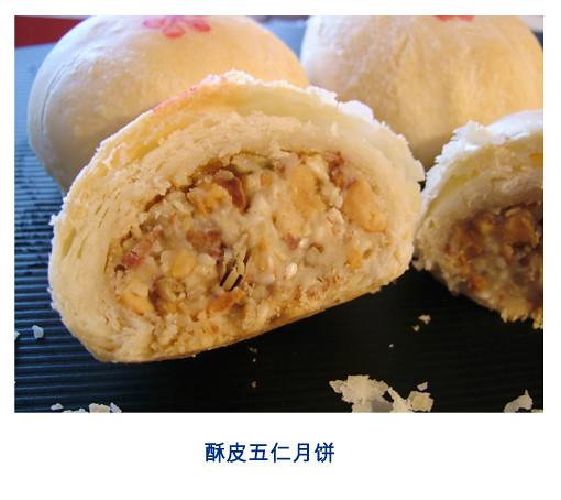 酥皮五仁月饼