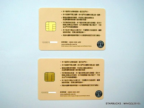 20100923 STARBUCKS CARD 星巴克花博套卡_02