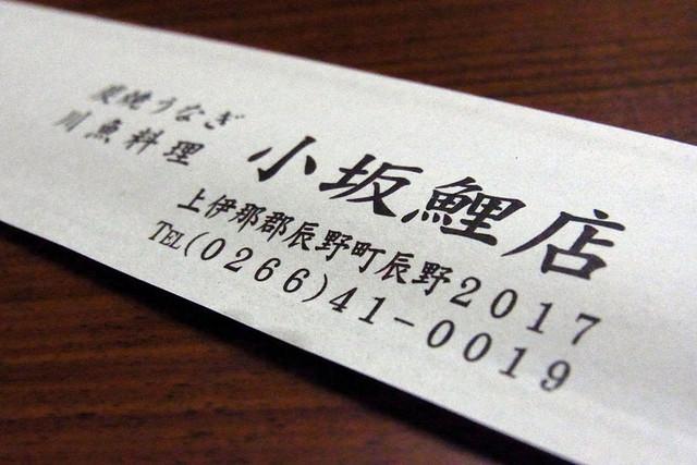 100718_121214_辰野_小坂鯉店