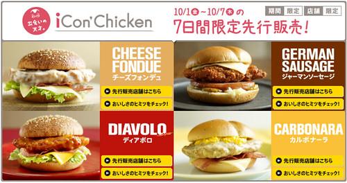 チキン | メニュー情報 | McDonald's Japan