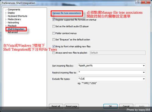 foobar2000 File Associations for windows Vista/win7_3