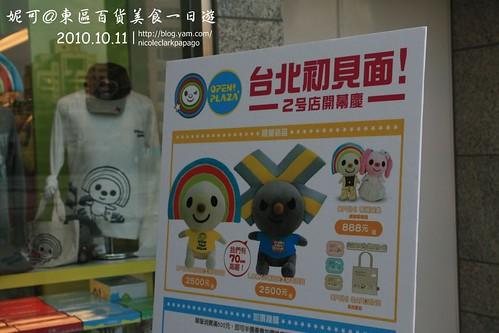 東區百貨美食一日遊20101011-023