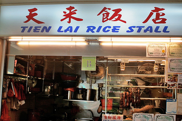Tien Lai Rice Stall at #02-66 Taman Jurong Food Centre