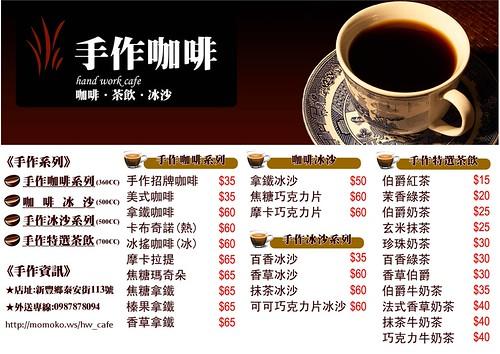 [工商服務] 手作咖啡menu
