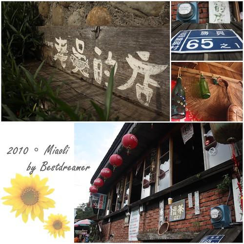 20100905苗栗_老吳的店