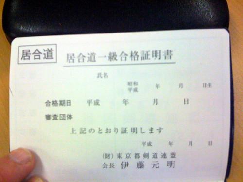 iaidō (居合道)
